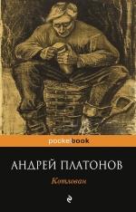 Платонов А.П.. Котлован