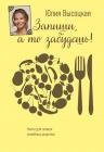 Высоцкая Ю.А.. Книга для записей рецептов