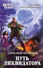 Арсентьев А.С.. Путь ликвидатора