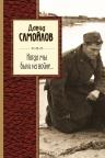 Самойлов Д.С.. Когда мы были на войне...