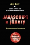 Дакетт Д.. Javascript и jQuery. Интерактивная веб-разработка