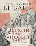 Лопухин А.П.. Толковая Библия: Ветхий Завет и Новый Завет. С иллюстрациями Гюстава Доре.
