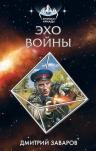 Заваров Д.В.. Эхо войны