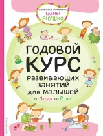 Янушко Е.А.. 1+ Годовой курс развивающих занятий для малышей