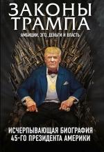 Законы Трампа: амбиции, эго, деньги и власть