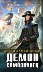 Рекомендуем новинку – книгу «Демон-самозванец» Артема Каменистого