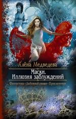 Медведева А.В.. Маски. Иллюзия заблуждений