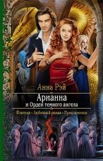 Рэй А.. Арианна и Орден Темного Ангела