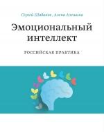 Шабанов С., Алешина А.. Эмоциональный интеллект. Российская практика