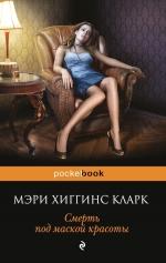 Хиггинс Кларк М.. Смерть под маской красоты