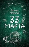 Мелентьев В.Г.. 33 марта