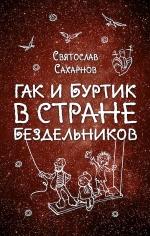Сахарнов С.В.. Гак и Буртик в Стране бездельников