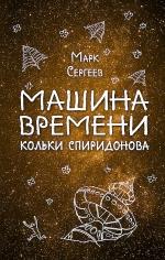 Сергеев М.Д.. Машина времени Кольки Спиридонова