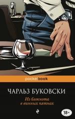Буковски Ч.. Из блокнота в винных пятнах