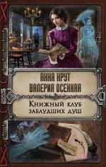 Крут А., Осенняя В.. Книжный клуб заблудших душ