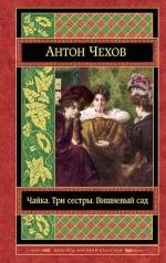 Чехов А.П.. Чайка. Три сестры. Вишневый сад