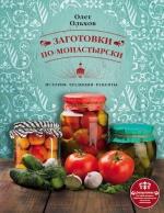 Ольхов О.. Заготовки по-монастырски