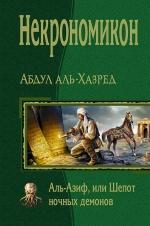 Аль-Хазред А.. Некрономикон. Аль-Азиф, или Шепот ночных демонов