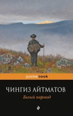 Айтматов Ч.Т.. Белый пароход