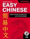 Синяговская Д.К.. Easy Chinese. 1-й уровень. 简易中文 + CD