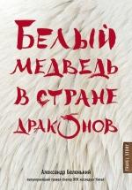 Беленький А.А.. Белый медведь в стране драконов