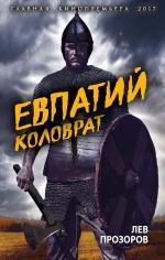 Прозоров Л.Р.. Евпатий Коловрат. Легендарный воевода