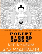 Бир Р.. Арт-альбом для медитаций
