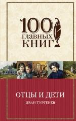Тургенев И.С.. Отцы и дети