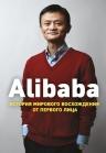 Кларк Дункан. Alibaba. История мирового восхождения
