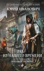 Иванович Ю.. Раб из нашего времени. Книга тринадцатая. Запоздалое прозрение