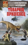 Константинов Е., Загородний А.. Товарищ пришелец