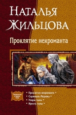 Жильцова Н.С.. Проклятие некроманта. Тетралогия