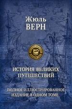 Верн Ж.. История великих путешествий. Полное иллюстрированное издание в одном томе