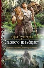 Кузнецова Д.А.. Спасителей не выбирают