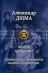 Дюма А.. Жозеф Бальзамо. Полное иллюстрированное издание в одном томе