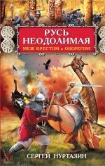Нуртазин С.В.. Русь неодолимая. Меж крестом и оберегом