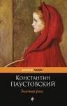 Паустовский К.Г.. Золотая роза