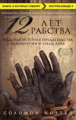Нортап С.. 12 лет рабства. Реальная история предательства, похищения и силы духа