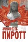 Пиротт Э.. De Profundis
