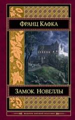 Кафка Ф.. Замок. Новеллы