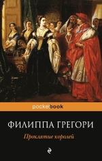Грегори Ф.. Проклятие королей