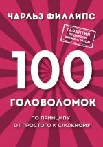 Филлипс Ч.. 100 головоломок от простого к сложному