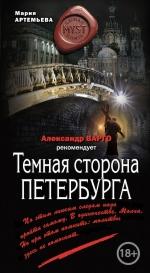 Артемьева М.Г.. Темная сторона Петербурга