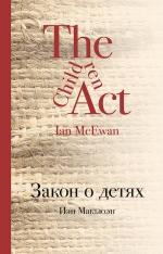 Макьюэн И.. Закон о детях
