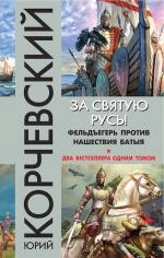 Корчевский Ю.Г.. За святую Русь! Фельдъегерь против нашествия Батыя
