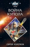 Коротков С.А.. Война Купола