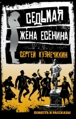 Кузнечихин С.Д.. Седьмая жена Есенина