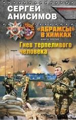 Анисимов С.В.. «Абрамсы» в Химках. Книга третья. Гнев терпеливого человека
