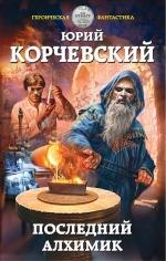 Корчевский Ю.Г.. Последний алхимик