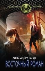 Гардт А.. Восточный роман
